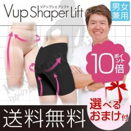 Hiromi V-up Shape lift