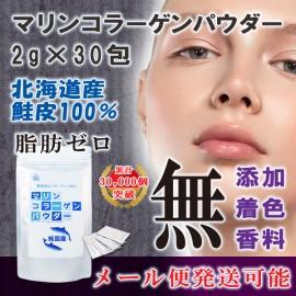 Hokkaido marine collagen powder