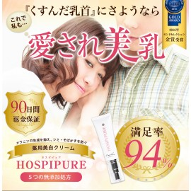 HOSPI PURE - reputation nipple whitening cream