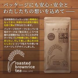 Kagoshima Organic Brown Rice Coffee