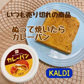 KALDI Curry Baking Bread Cream for Toast
