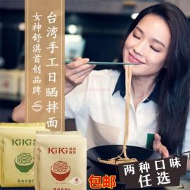kiki oil noodles - Taiwan Ramen