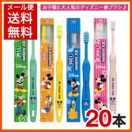 Lion EX kodomo Disney Toothbrush