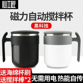 Magic Mix - Automatic magnetic mixing cup