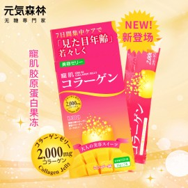 Mango Collagen Beauty Snacks Jelly