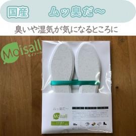 Moisall Deodorizing Insoles