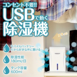 Moisture Toru - USB Mini Dehumidifier