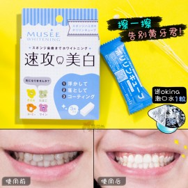 Musee Polylin cube - Teeth Whitening