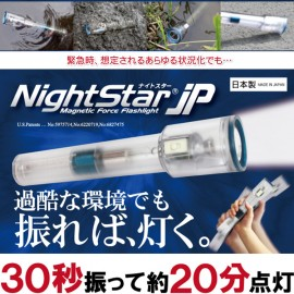 Night Star JP - LED Shake Flashlight