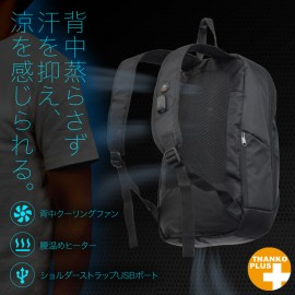 No Sweat Comfortable Backpack