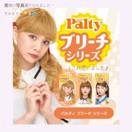 Palty Hair Bleach series