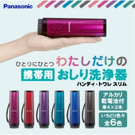 Panasonic Handy Toilet Slim