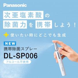 Panasonic Hypochlorous acid mobile disinfectant spray