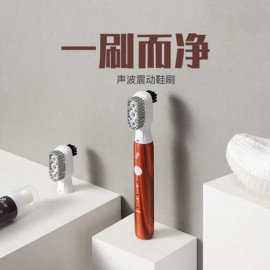 PULIN Ultrasonic shoe brush