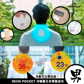 REON POCKET - Heat and Cool Innerwear