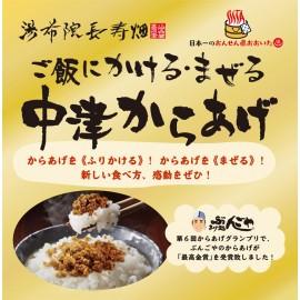 Rice cooked Mulk Nakatsu