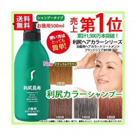 Rishiri color shampoo