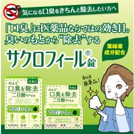 Sacrofil Bad breath remover