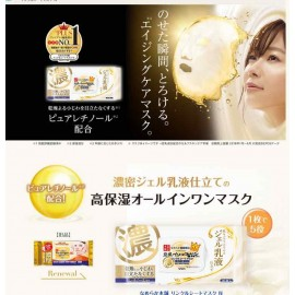 SANA - Nameraka Honpo Wrinkle Sheet Mask N