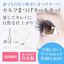 Self eyelash perm kit