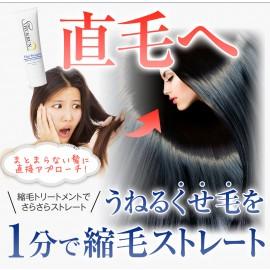 Shukrun Hair Straight conditioner