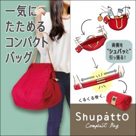 Shupatto compact bag