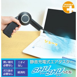 SHUSHU air duster