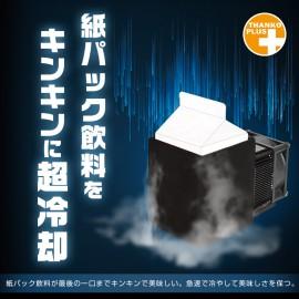 SUPER COLD BOX