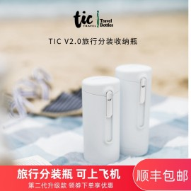 Tic Travel Bottle V2.0