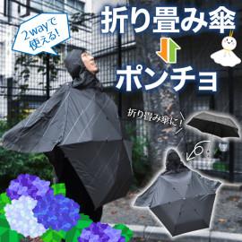 Transformer Umbrella