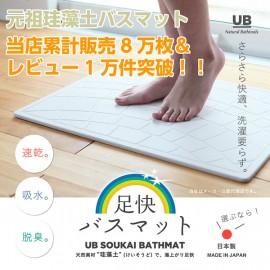 UB Soukai bath mat