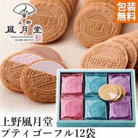 Ueno - Petites Gaufres