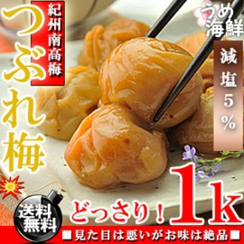 Umeboshi - Apricot Pickle