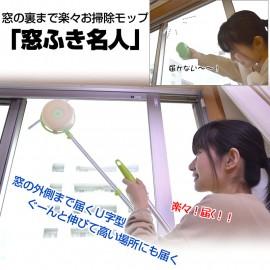 Window wiping master