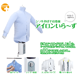 Wrinkle Free Iron dryer