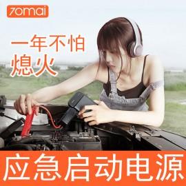 Xiaomi 70 Mai car emergency jump starter
