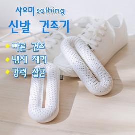 Xiaomi deodorizing and sterilizing shoes