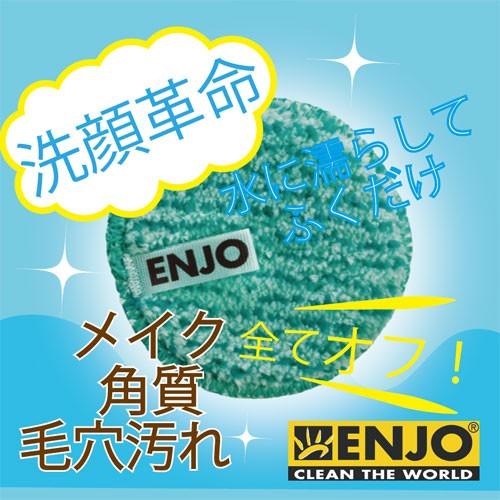 Wash Enjo Cloths: Enjo Cleaning Reviews : Post Natal Vitamins When Breastfeeding