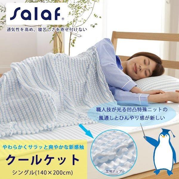 salaf comfort sleep cooling blanket. Black Bedroom Furniture Sets. Home Design Ideas