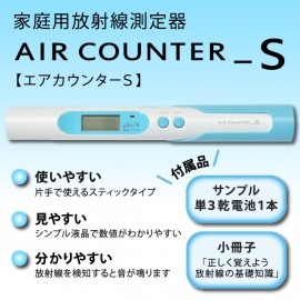 Air Counter S