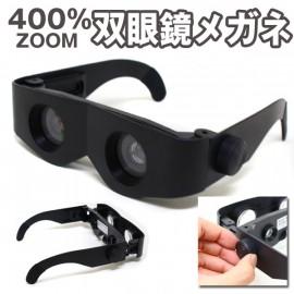 Binoculars Eyeglass