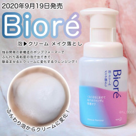 Biore Foam cream makeup remover