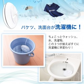 Chokotto Wash - Anywhere USB washer