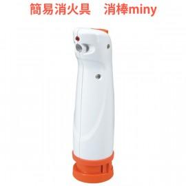 Discharging miny - fire extinguisher