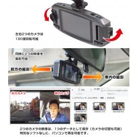 Dual lens drive recorder