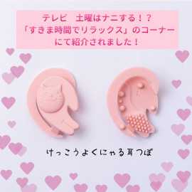 Ear Tsubo Pressure Point Cat Massagers