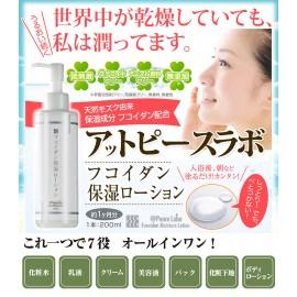 Fucoidan moisturizing lotion