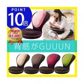 GUUUN beautiful posture chair