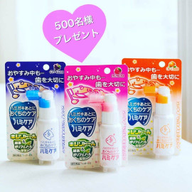 Hamicare infant tooth decay prevention