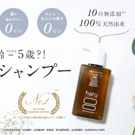 HARU shampoo - Black hair scalp pro
